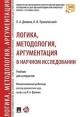 Логика, методология, аргументация в научном исследовании. Учебник для аспирантов